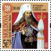 [The 200th Anniversary of the Death of Holy Hierarch Gavriil Banulescu-Bodoni, 1746-1821, type API]