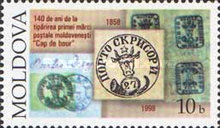 [The 140th Anniversary of Stamps Issued by Moldova, type IN]