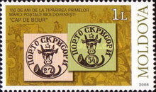 [The 150th Anniversary of the First Moldavian Stamps, type UR]