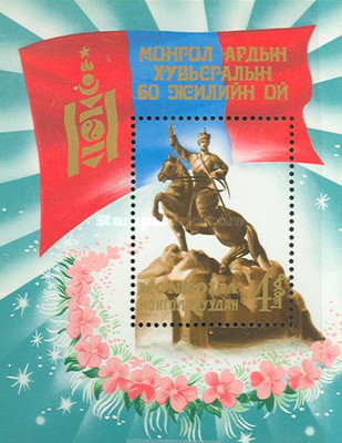 [The 60th Anniversary of Mongolian Revolutionary People's Party, type ]