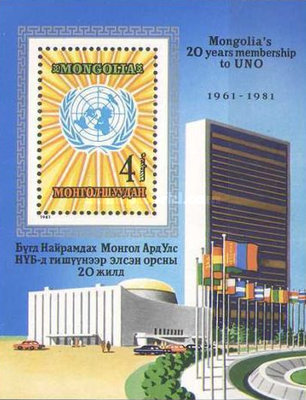 [The 20th Anniversary of United Nations Membership, type ]