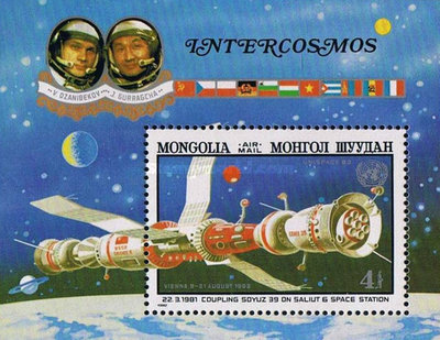 [Airmail - Second U.N. Conference on the Exploration and Peaceful Uses of Outer Space, type ]