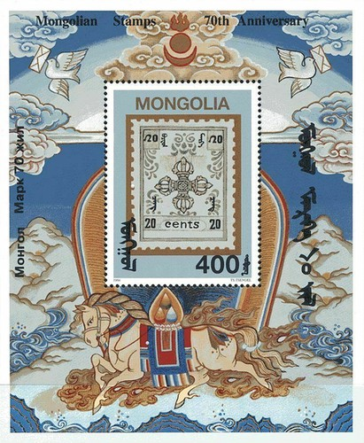 [The 70th Anniversary of First Mongolian Stamp, type ]