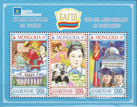 [The 90th Anniversary of Mongolian Public Education, type ]