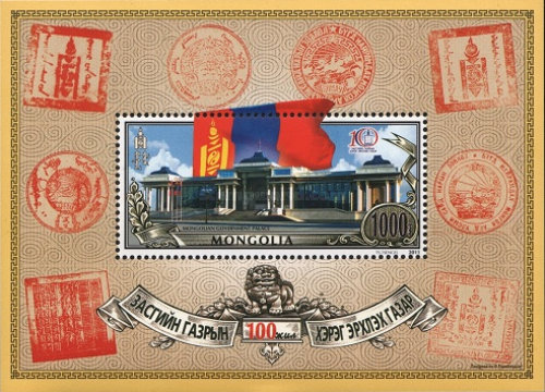 [The 100th Anniversary of the Independent Mongolian Government, type ]
