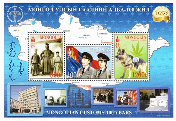 [The 100th Anniversary of the Mongolian Customs Department, type ]