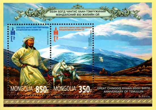 [The 850th Anniversary of the Birth of Genghis Khan, 1162-1227, type ]