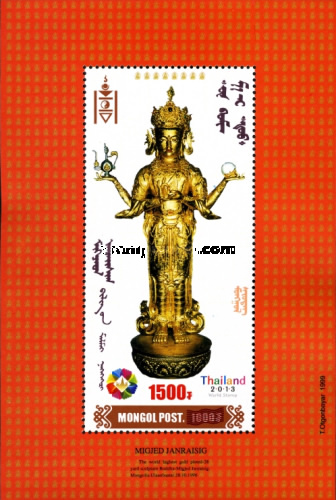 [International Stamp Exhibition THAILAND 2013 - Bangkok, type ]