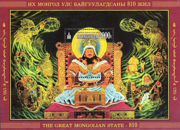 [The Great Mongolian State, type ]
