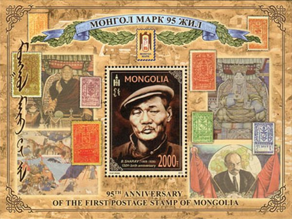 [The 95th Anniversary of the First Mongolian Stamp, type ]