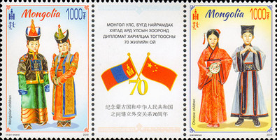 [The 70th Anniversary of Diplomatic Relations with China, Typ ]