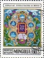 [The 50th Anniversary of Mongolian People's Republic, type AEY]