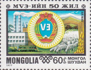 [Airmail - The 50th Anniversary of Unions in Mongolia and the 11th Mongolian Trade Unions Congress, type AMT]