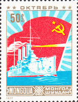 [The 60th Anniversary of Russian Revolution, type ANK]