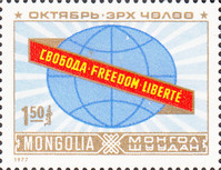 [The 60th Anniversary of Russian Revolution, type ANM]