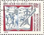 [The 50th Anniversary of Mongolian Writers' Association, type AQG]