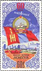 [The 60th Anniversary of Mongolian People's Revolutionary Party, type BDQ]