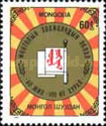 [The 60th Anniversary of Mongolian Writers' Association, type BRY]