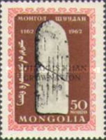 [The 800th Anniversary of Coronation of Genghis Khan, type BTM]