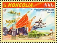 [The 80th Anniversary of the Battle of Khalkhin Gol, type ESE]