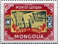 [The 40th Anniversary of Mongolian Newspaper, type FD]