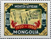 [The 40th Anniversary of Mongolian Newspaper, type FE]