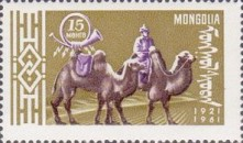 [The 40th Anniversary of Mongolian Postal Service, type GB]