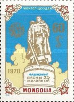 [The 25th Anniversary of Victory in Second World War, type UO]
