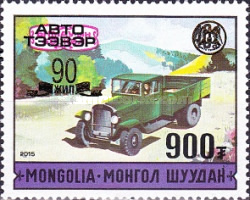 [Transportation - No. 646 Surcharged, type WB1]