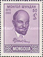 [The 90th Anniversary of the Birth of Vladimir Lenin, 1870-1924, type YEM]