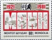 [The 60th Anniversary of the Mongolian People's Revolutionary Party, type ZWT]