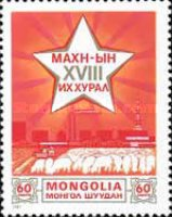 [The 18th Mongolian Revolutionary People's Party Congress, type ZXP]