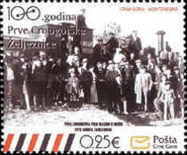 [The 100th Anniversary of the First Montenegrian Railroad, Typ DO]