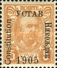 [No 41-50 Overprinted - 1905 - Higher than C in Constitution, YCTAB 9¾mm long, type G18]