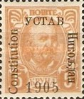 [No 41-50 Overprinted - 1905 Higher than C in Constitution - YCTAB 11½mm long, type G28]