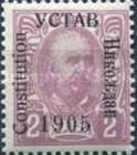 [No 41-50 Overprinted - 1905 Higher than C in Constitution - YCTAB 10½mm long, type G31]