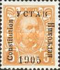 [No 41-50 Overprinted - 1905 Lower than C in Constitution - YCTAB, 11½mm long, type G8]