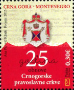 [The 25th Anniversary of the Restoration of the Montenegrin Orthodox Church, Typ KX]