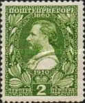 [The 50th Anniversary of the Reign of Prince Nicholas I, Typ O2]