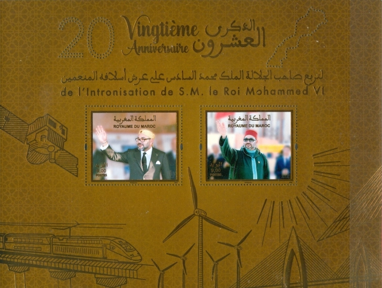 [The 20th Anniversary of the Accesion to the Throne of King Mohammed VI of Morocco, Typ ]