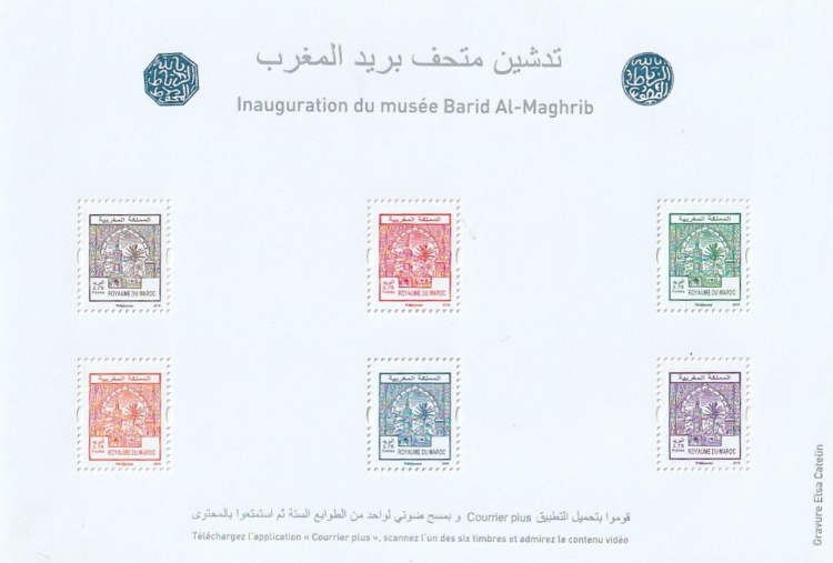 [Inauguration of the Barid Al-Maghrib Museum, Typ ]