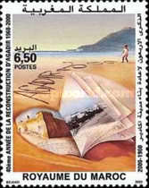 [The 40th Anniversary of the Reconstruction of Agadir, type AYR]