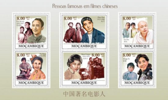 [Famous People in Chinese Movies, Typ ]