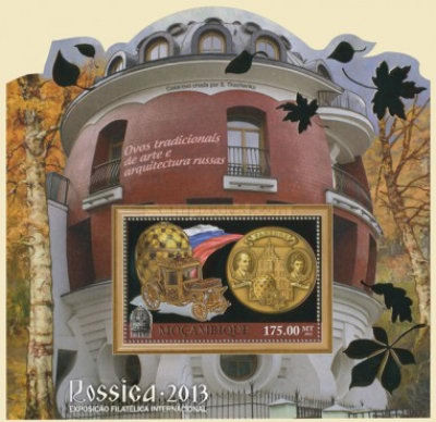 [Rossica 2013 - International Philatelic Exhibition, Typ ]
