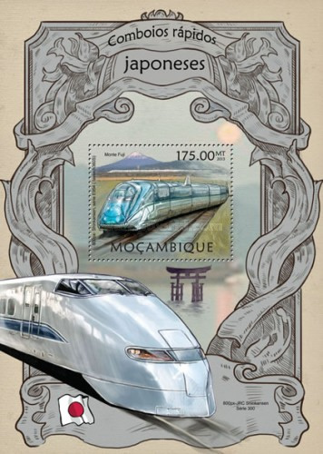 [Japanese High Speed Trains, Typ ]