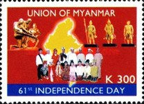 [The 61st Anniversary of Independence, Typ BW]