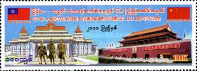 [The 60th Anniversary of Myanmar-China Diplomatic Relations, type BZ]