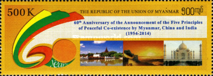 [The 60th Anniversary of the Announcement of the Five Principles of Peaceful Co-existence by Myanmar, China and India, type DK]