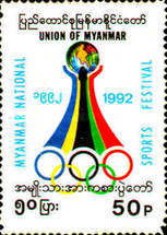 [National Sports Festival, type H]
