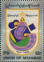 [The 75th Anniversary of Myanmar Motion Picture, Typ S]
